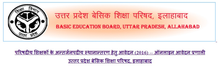 online application for primary school