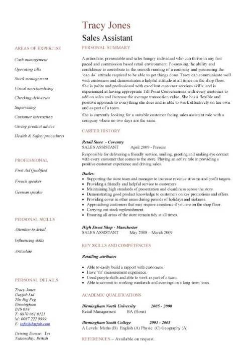 application letter for waiter without experience