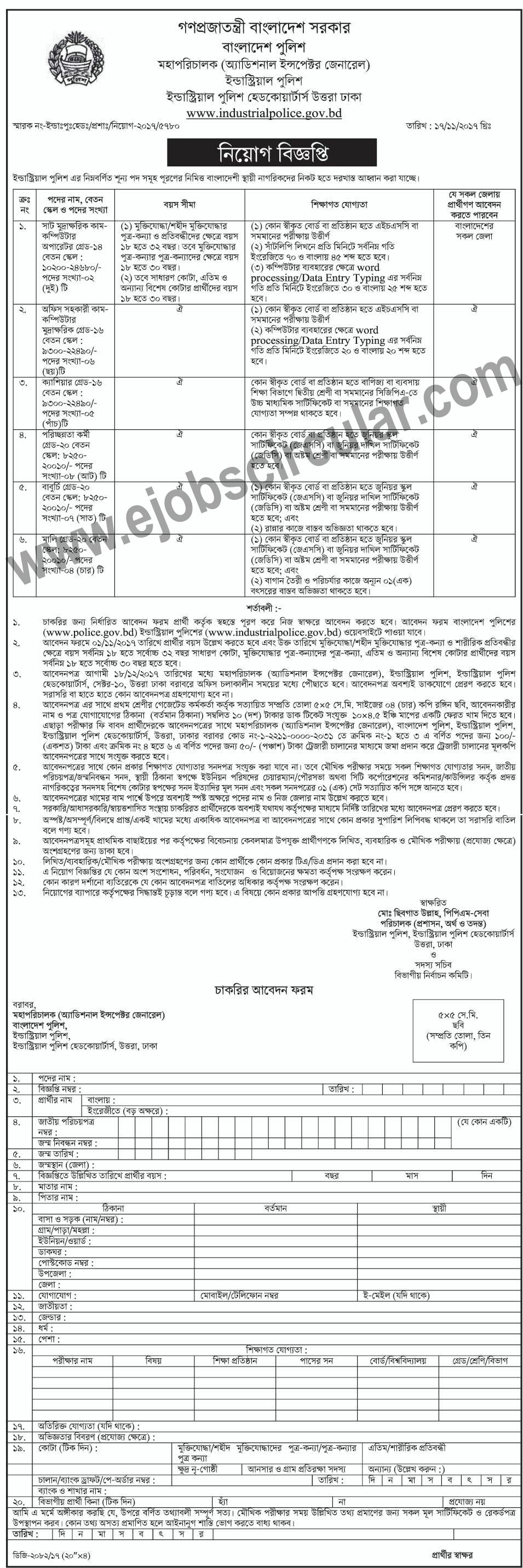 bangladesh police clearance online application