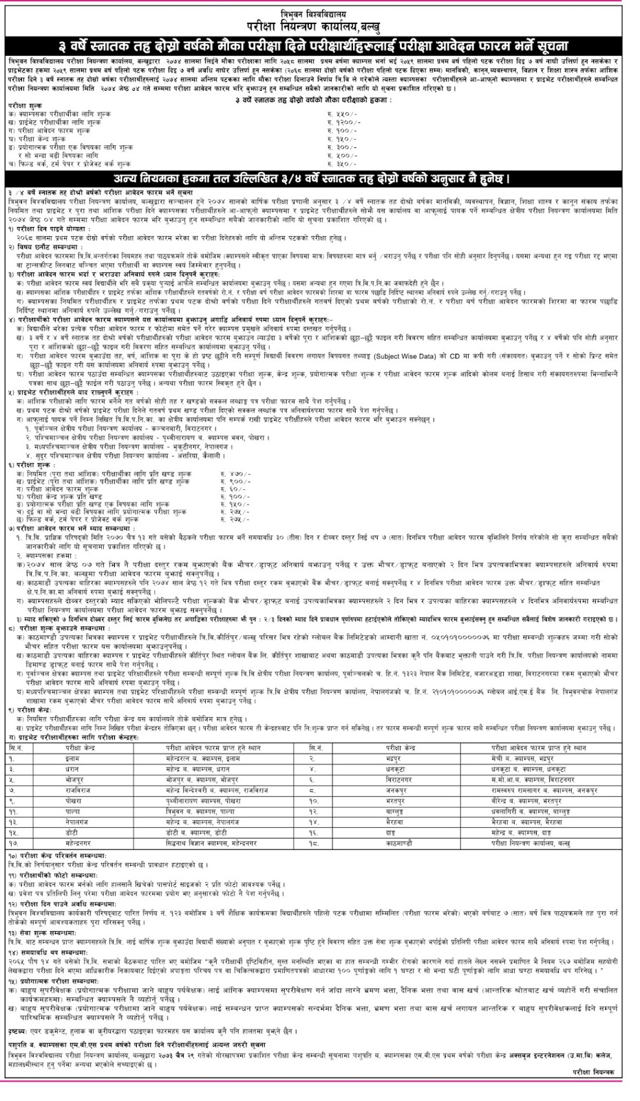 2nd year visa application form