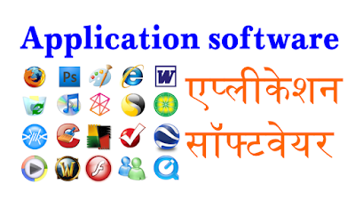 3 types of application software