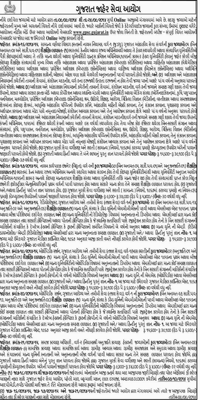 application letter for social welfare assistant