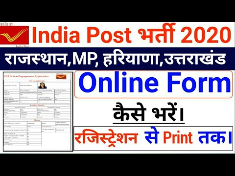 post office online application form