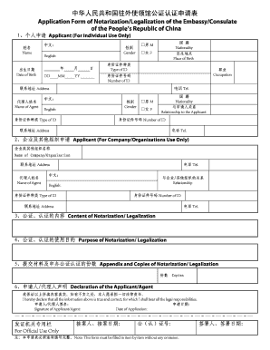 application form of notarization legalization of the embassy consulate china