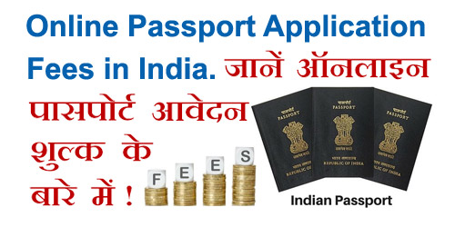 documents for passport application in india