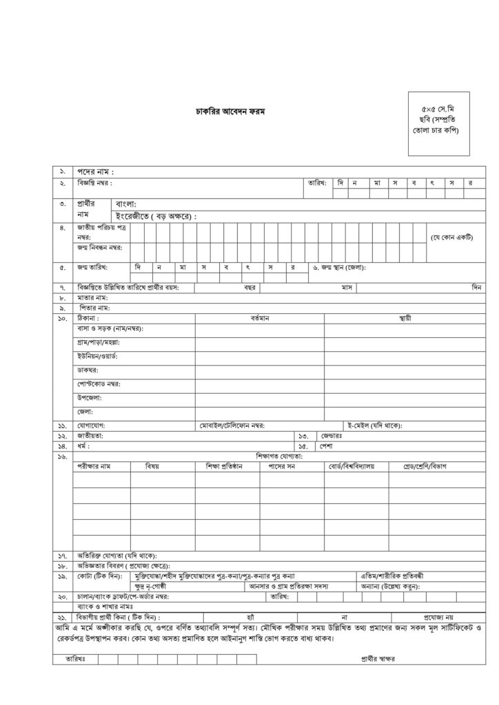 ministry of health application form