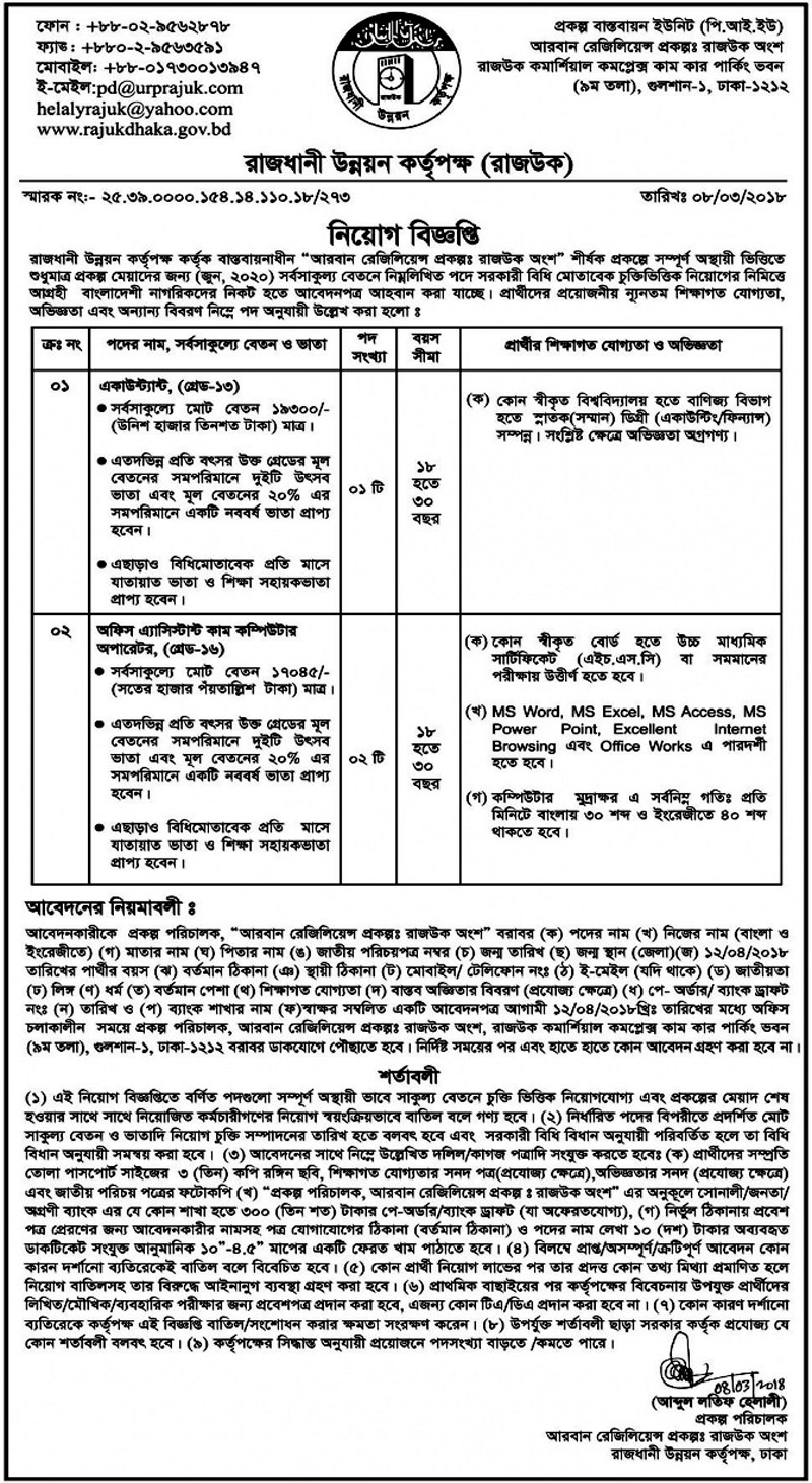 www mopa gov bd job application form 2016